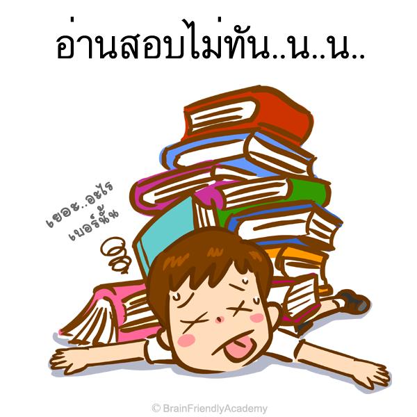 ใช้mindmap อ่านหนังสือสอบ