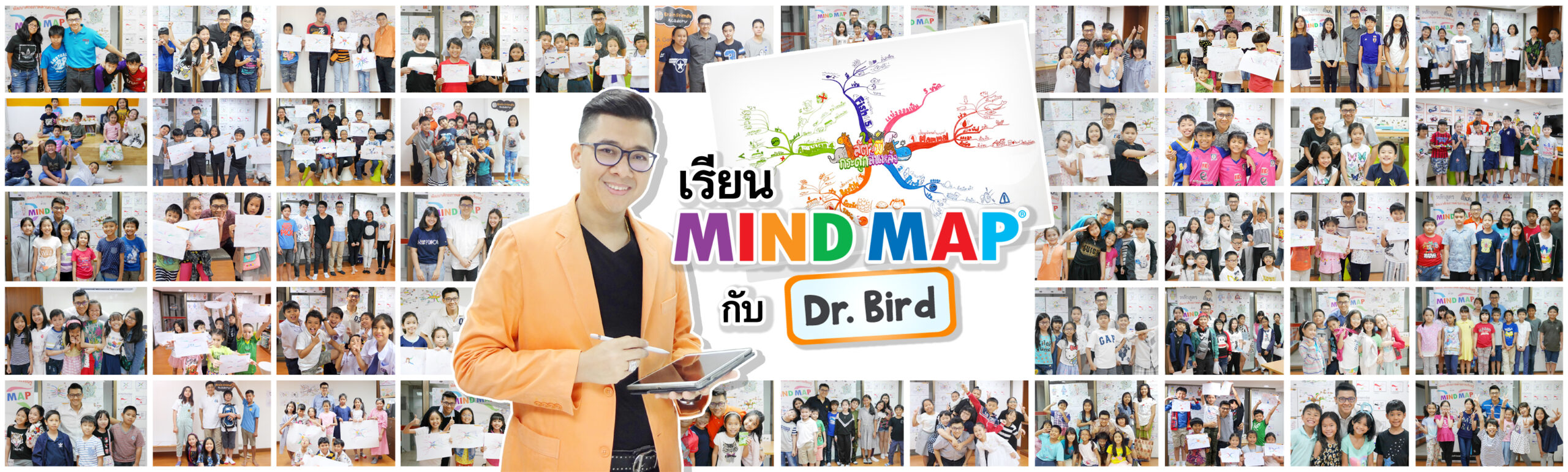 MINDMAP แบบ BrainFriendly สอนโดย อาจารย์ ดร.เบิร์ด