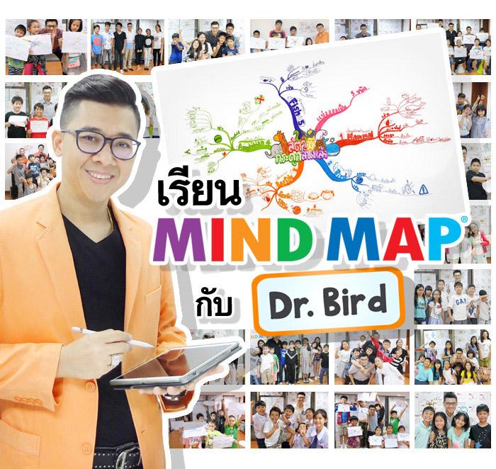 Mind Map Brain friendly style by dr.bird